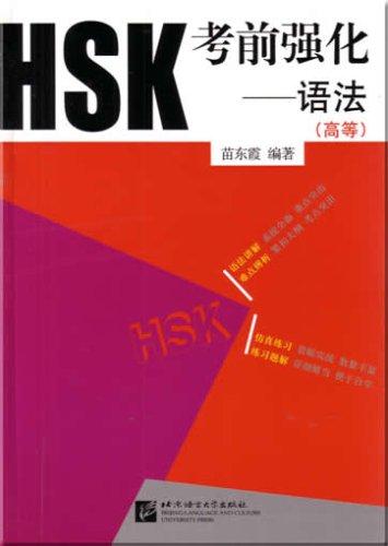 9787561917411: HSK Intensive Training: Grammar (Advanced) (Chinese Edition)