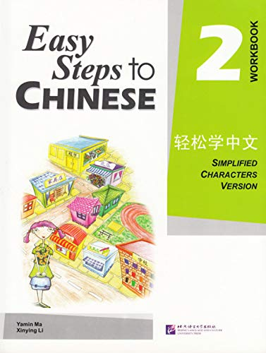 9787561918111: Easy Steps to Chinese 2 (Workbook) (Simpilified Chinese)
