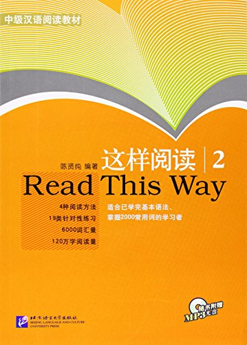 9787561918241: Intermediate Chinese Reading: Read This Way 2 (CD attached)