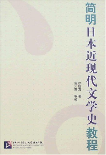 Concise History of Modern Japanese Literature Course(Chinese Edition)