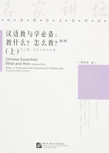 Chinese Essentials: (Volume One) What and How Volume One A Functional and Grammatical Walkthrough (...