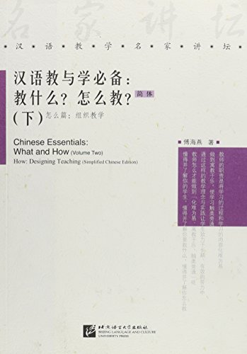 Chinese Essentials (Volume Two) What and How: Haiyan FU