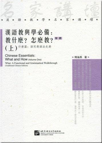 Chinese Essentials: What and How (Traditional Chinese: Haiyan Fu