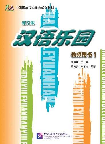 9787561918821: Chinesisches Paradies - Viel Spaß beim Chinesischlernen - Lehrerhandbuch 1 [chinesisch-deutsch]