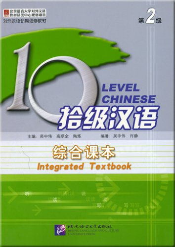 9787561919392: 10 Level Chinese: Integrated Textbook