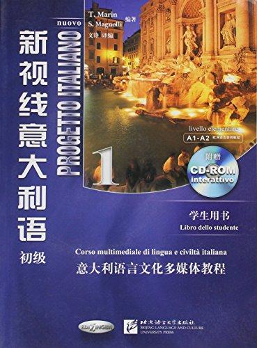 New Vision Italian-Elementary-Student Book (Presenting CD-ROM) (Chinese Edition): Lin, Ma