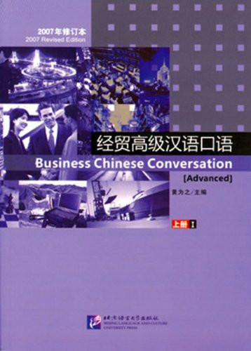9787561919835: Business Chinese Conversation: Advanced, Book 1 (with 1 MP3 CD) 2007 Ed. (v. 1) (English and Chinese Edition)