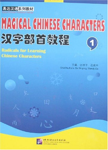 9787561920220: Magical Chinese Characters: Radicals for Learning Chinese Characters, Vol. 1 (Textbook with 1 MP3 CD)
