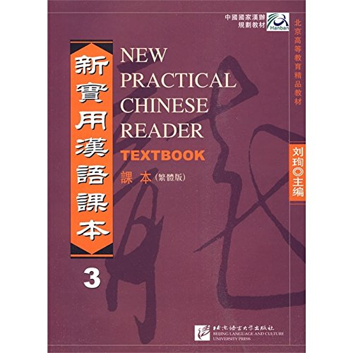 9787561920480: New Practical Chinese Reader Vol. 3 Textbook: V.3