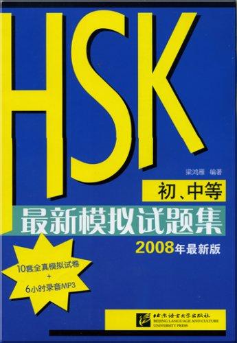 9787561920527: The emulation of latest HSK(beginning, medium etc.) tries to gather(the latest version in 2008)(contain 1 MP3 CDs) [HSK (chu ¡¢ zhong deng) zui xin mo ni shi ti ji (2008 nian zui xin ban) (han 1MP3 guang pan £©] (Chinese Edition)
