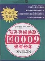 9787561921050: PubMed dialectical logic of English 6000 word memory