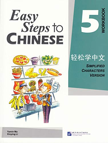 9787561921296: Easy Steps to Chinese: Workbook v. 5