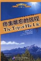 9787561921302: The Trip of His Life