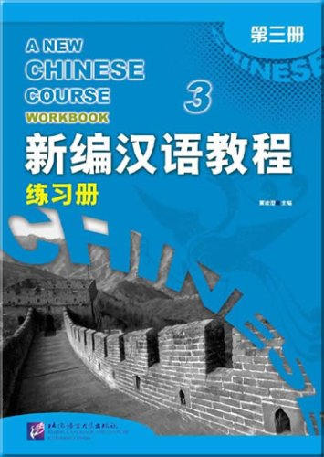 9787561921371: A New Chinese Course Workbook: v. 3