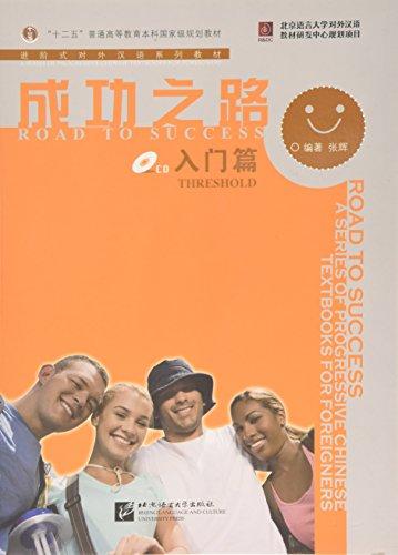 9787561921616: Road to Success: Threshold (+CD)