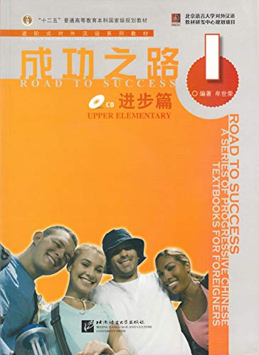 9787561921753: Road to Success: v. 1: Upper Elementary (Chinese and English Edition)