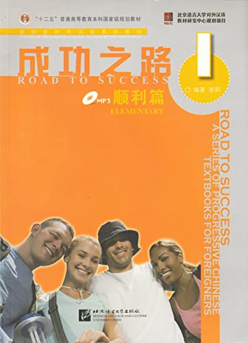 Road to Success: Volume 1: Elementary: Zhang, Li