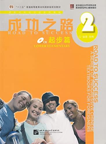 Road to Success: Lower Elementary vol.2: Yang, Nan