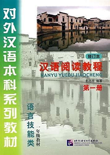 9787561922408: Hanyu Yuedu Jiaocheng: Vol. 1
