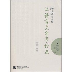 9787561922521: Hanyu Yan Wen Zi Xue Lun Cong - Cihui Juan