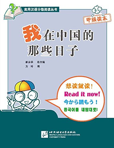 9787561922613: When I Was in China - Graded Reader Level 1 (500 Vocabulary)