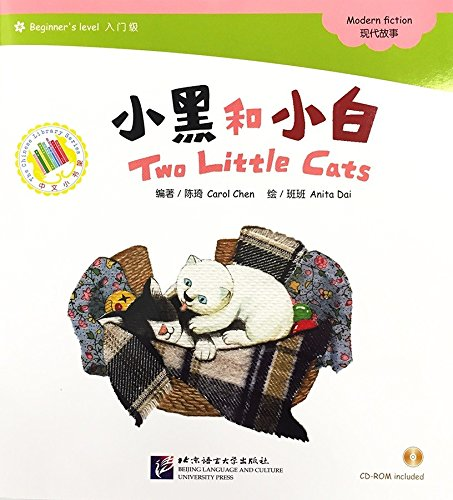 9787561923061: The Little Cats (Incl. 1 CD) (The Chinese Library Series) (Chinese Edition)