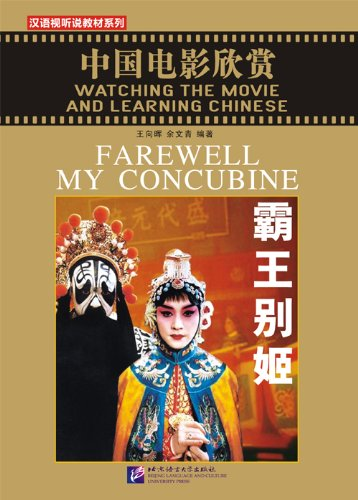 9787561923153: Watching the Movie and Learning Chinese: Farewell My Concubine (Watching the Movie and Learning the Chinese)