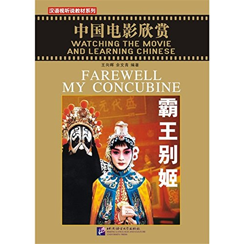 9787561923153: Farewell My Concubine (Watching the Movie and Learning the Chinese) (Chinese Edition)