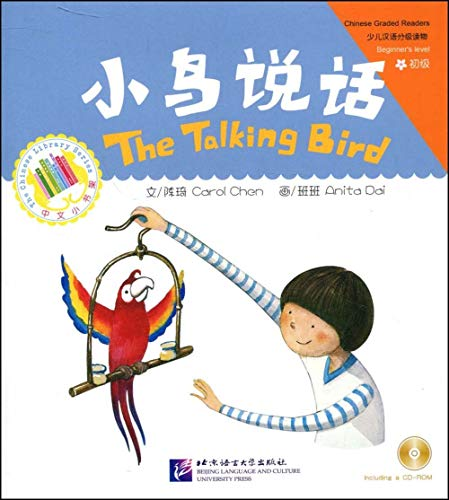 9787561923382: The Talking Bird (Incl. 1 CD) (Chinese Edition)