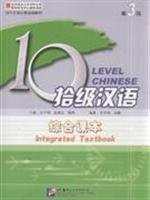 9787561923566: Ten Level Chinese: Level 3: Integrated Textbook