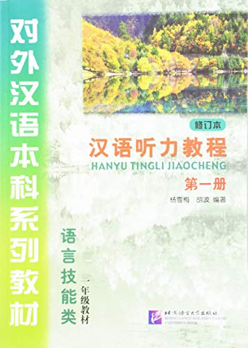 Chinese Listening Tutorial-Book 1-Revised Edition-Including Textbook and: Yang Xue Mei.Hu