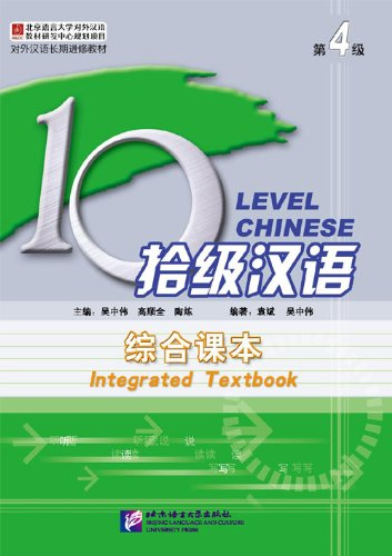 9787561923689: Ten Level Chinese (Level 4): Integrated Textbook (English and Chinese Edition)