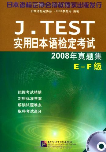 J.TEST practical Japanese certification examination in 2008 Zhenti set : EF level (with MP3 CD 1 ) ...