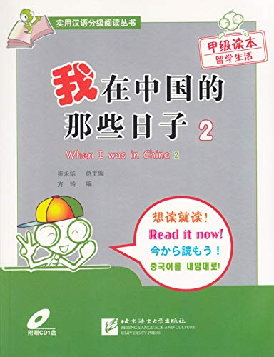 9787561924075: When I was in China-A Level Reading Book-Life of Studying Abroad-2-Presenting CD (Chinese Edition)