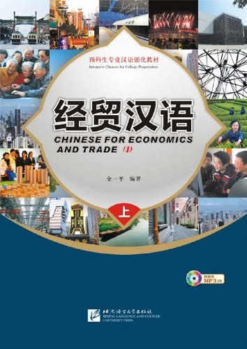 9787561924099: Chinese for Economics and Trade - Textbook I (English and Chinese Edition)