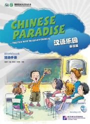 9787561924365: The Chinese paradise activities manual - English Genuine ten items(Chinese Edition)