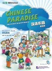Chinese Paradise: The Fun Way to Learn: Liu, Fuhua; Wang,