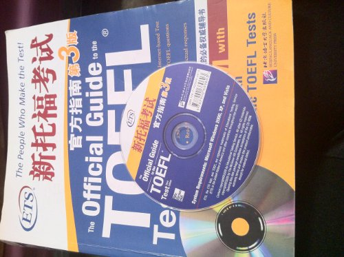 9787561924518: new TOEFL Official Guide, 3rd Edition