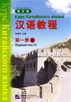 9787561924594: Chinese Course (in Russian Edition) (1 book) (Paperback)