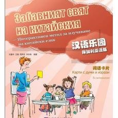 Chinese Paradise Cards of Words (Bulgarian edition) (Paperback)(Chinese Edition): LIU FU HUA