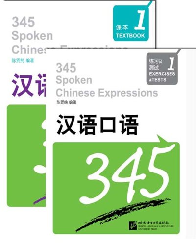 9787561925164: 345 Spoken Chinese Expressions