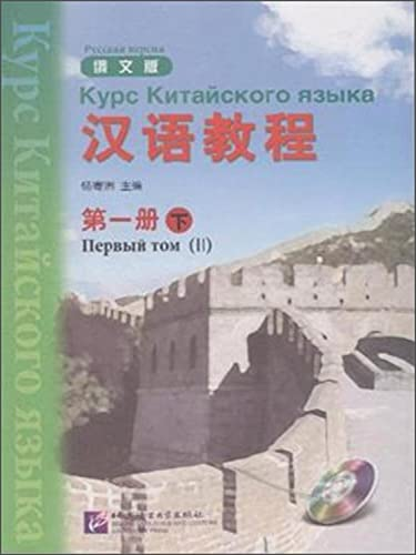 9787561925492: Chinese Course (Russian) (Volume 1) (Vol.2) (Paperback)