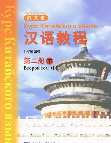 9787561925850: Chinese Tutorial-Book 2 Volume 2-Russian Version (Chinese Edition)