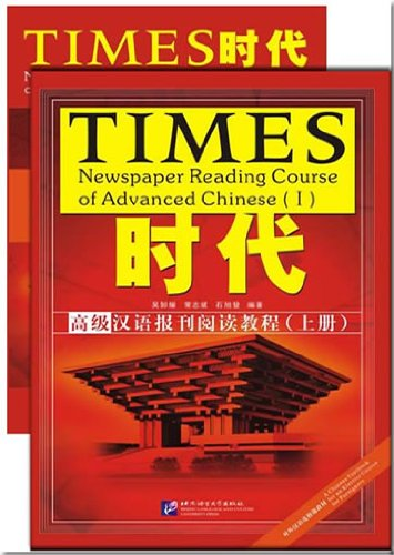 9787561926024: Times: Newspaper Reading Course of Advanced Chinese. Vol 1 (with an appendix) (Chinese Edition)