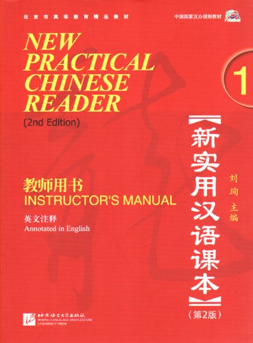 9787561926215: New Practical Chinese Reader Vol. 1 (2nd Ed.): Instructor's Manuel (W/MP3)