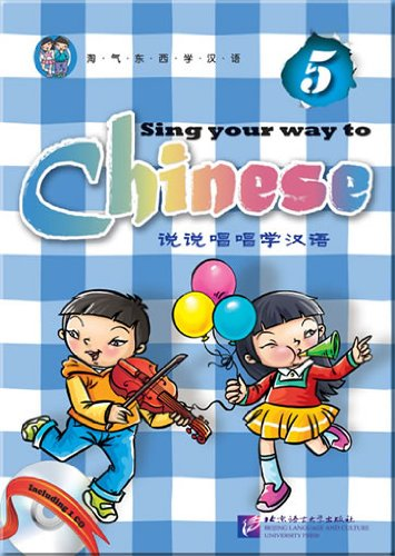 9787561926468: Sing Your Way to Chinese 5 (Chinese Edition)