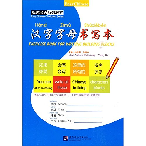 9787561927106: Exercise Book for Writing Building Blocks (Chinese Edition)
