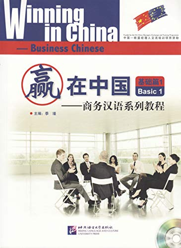 9787561927847: Winning in China - Business Chinese Basic 1 (with 1 CD) (English and Chinese Edition)