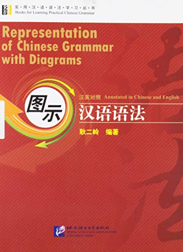 9787561927953: Representation of Chinese Grammar with Diagrams (Chinese Edition)