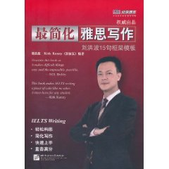 The Most Simplified IELTS Writing-Liu Hongbo 15: Liu Hong Bo.